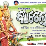 Bachelor upcoming Odia Film