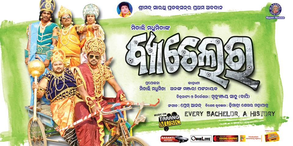 Bachelor upcoming Odia Film 1