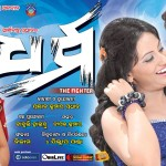 Dharma Odia Film to release on 6th September 2013