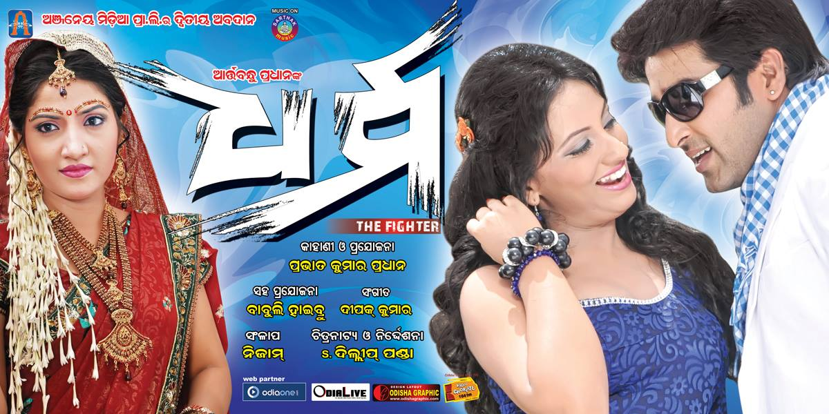 Dharma Odia Film to release on 6th September 2013 1