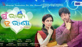 Mu Raja Tu Rani Odia Film for Durga Puja 2013