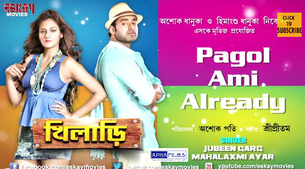 Khiladi Bengali Film Released  1