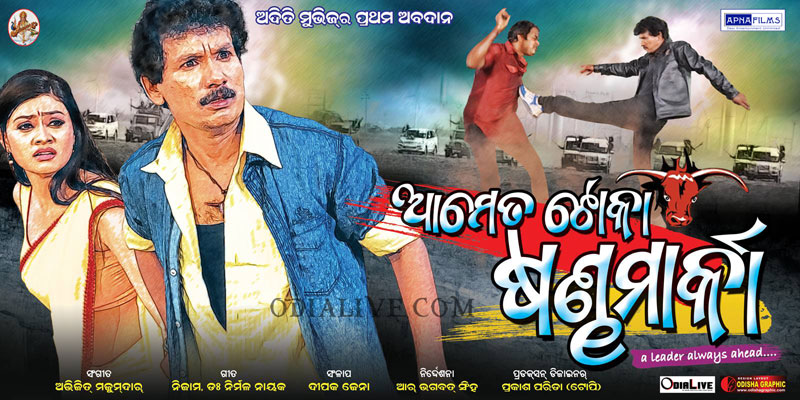 new oriya film