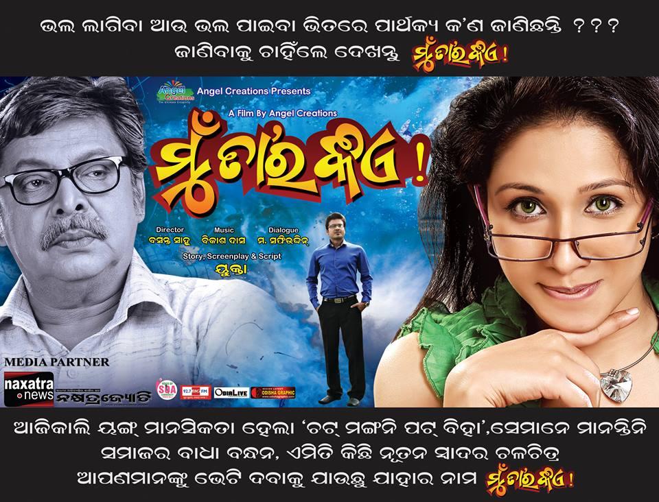 Mu tara kiye ! Odia film release date 2