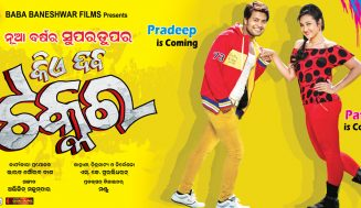 New Odia film release in 2015