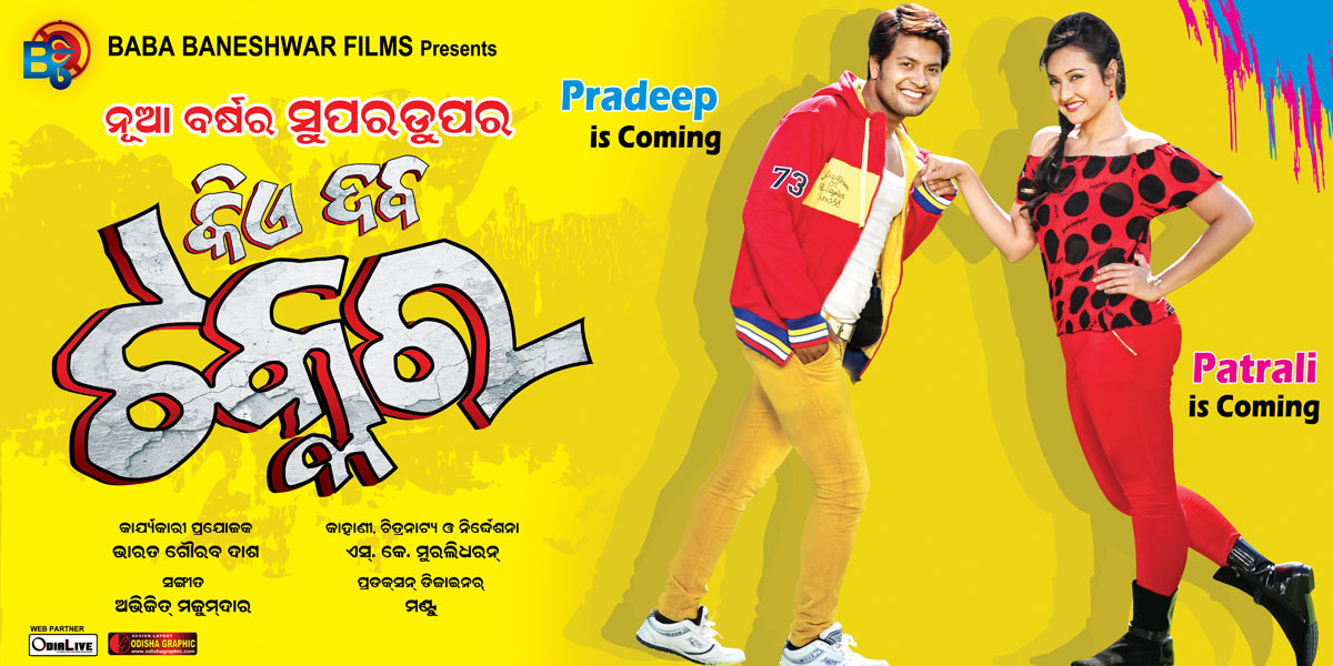 New Odia film release in 2015  1