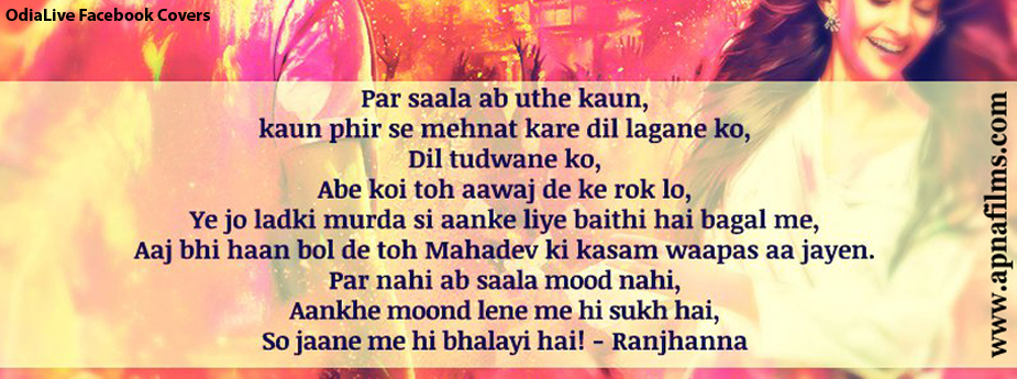 Some Bollywood famous Dialogues 5