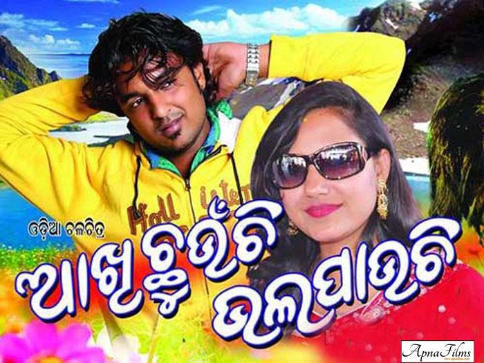 Akhi Chuchi Bhala Pauchi Odia Film 4