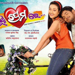 Nua nua Premare Odia Film Reviews