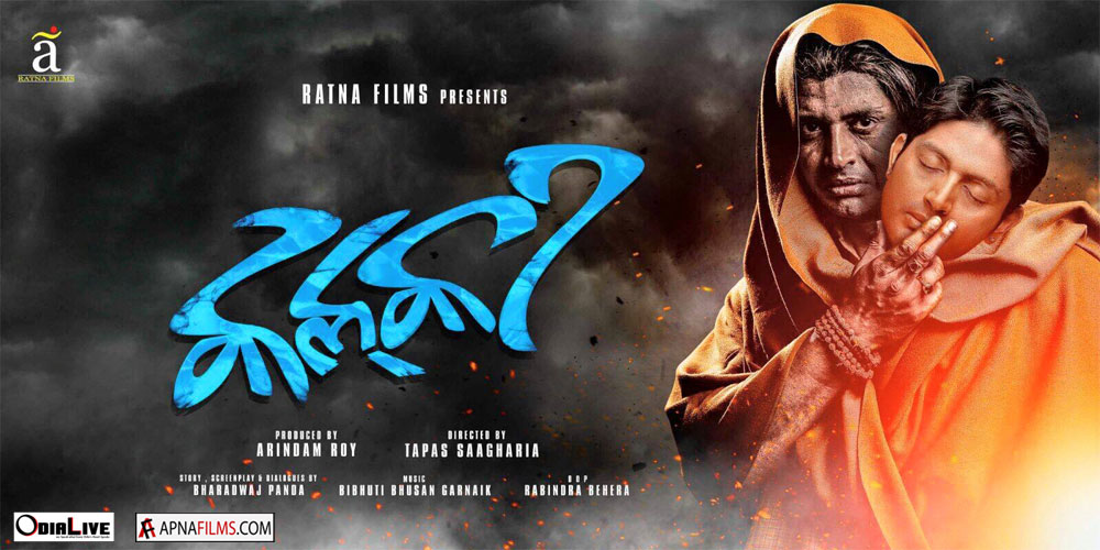 Arindam's Kalki first look 1