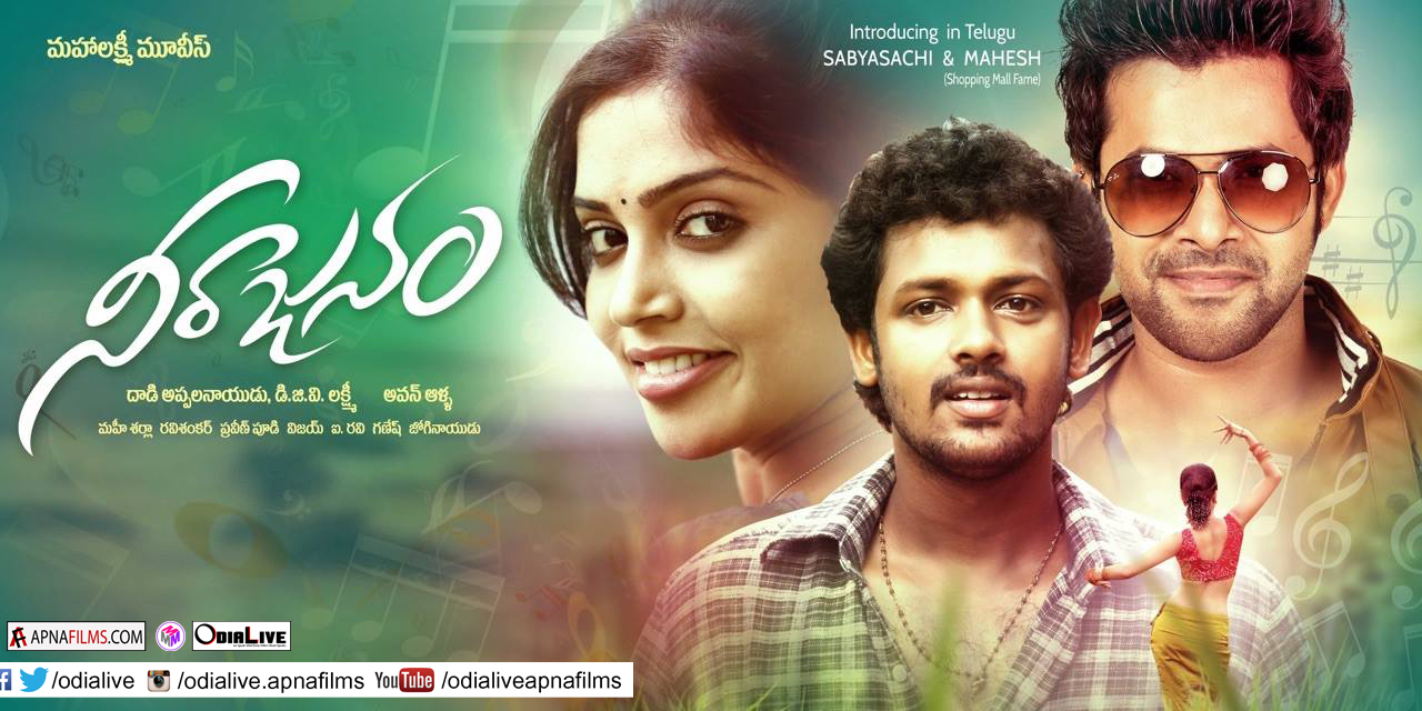 Neerajanam Telugu Movie wallpapers & posters 1