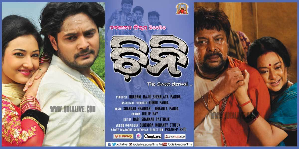 Top 10 Odia film Posters 3