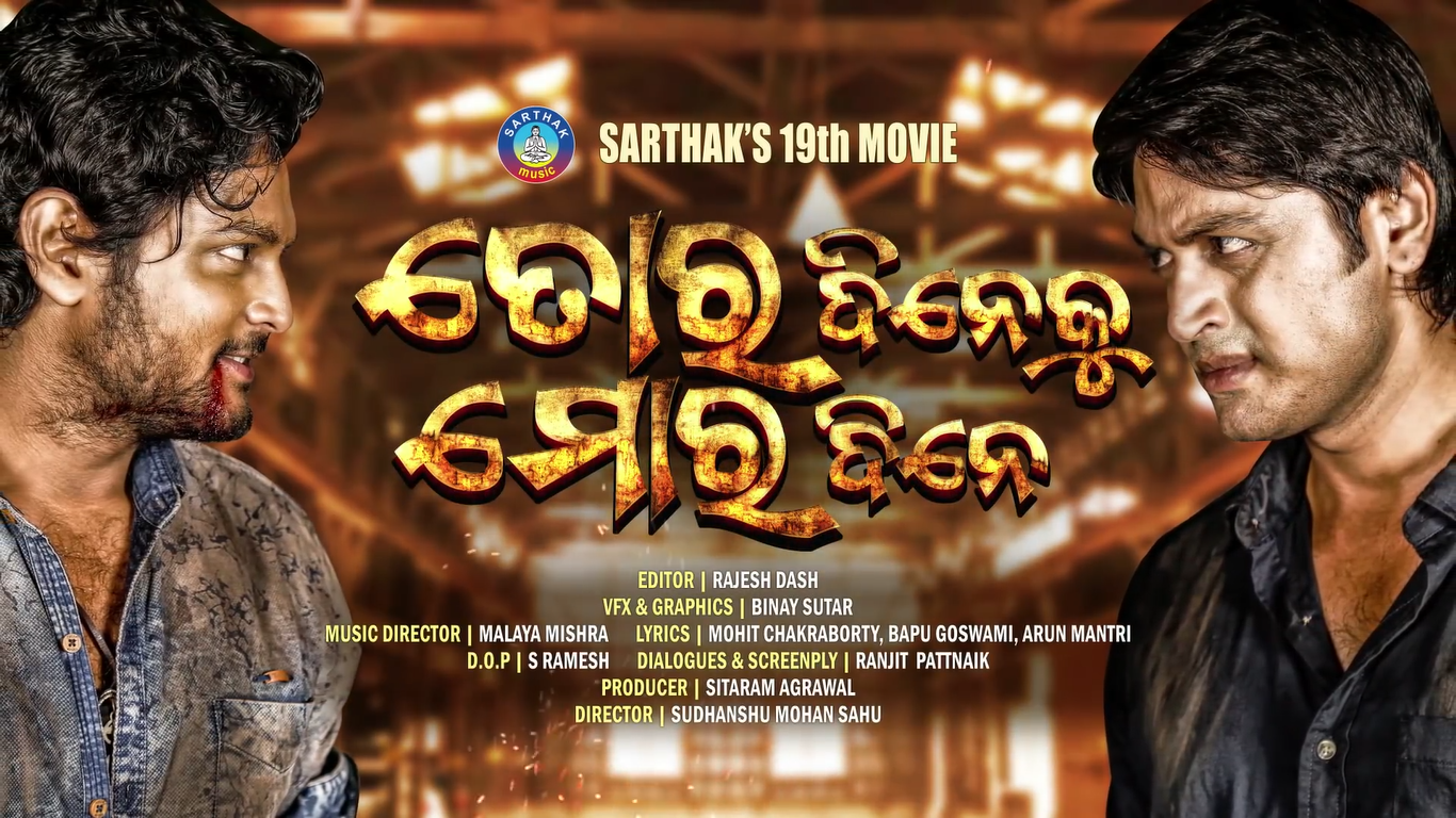Top 10 Odia film Posters 4