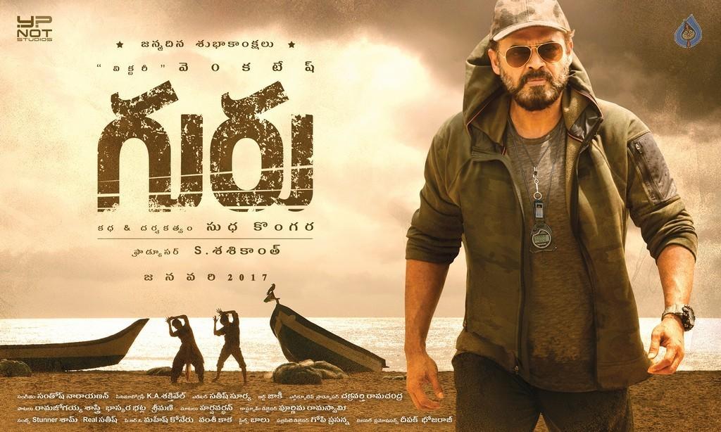 Guru Telugu film Teaser released 2