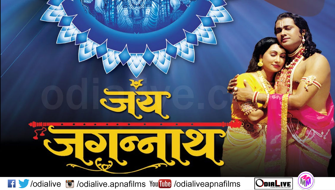 Jai Jagannath full movie in Hindi 4