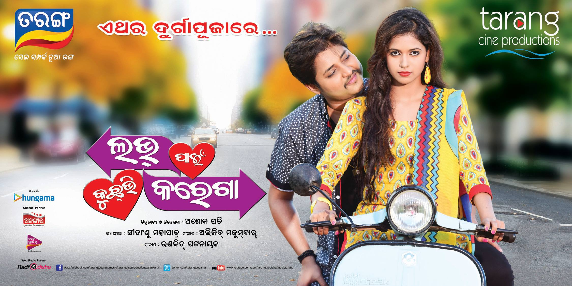 Top 10 Odia film Posters 11
