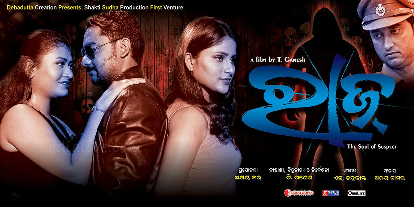 First look of upcoming Odia film Raaz 4