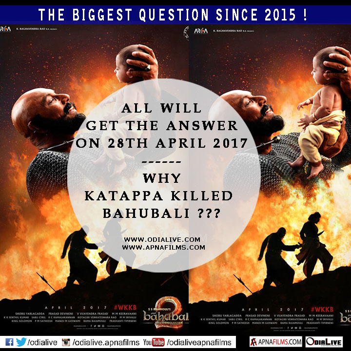 How Kattapa killed Baahubali ! became success Mantra for Bahubali