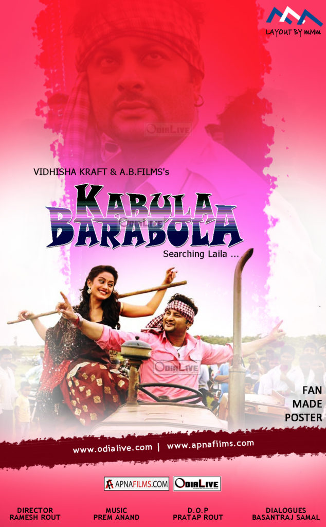 Some exciting facts about cast & crew of Kabula Barabula Odia film 4