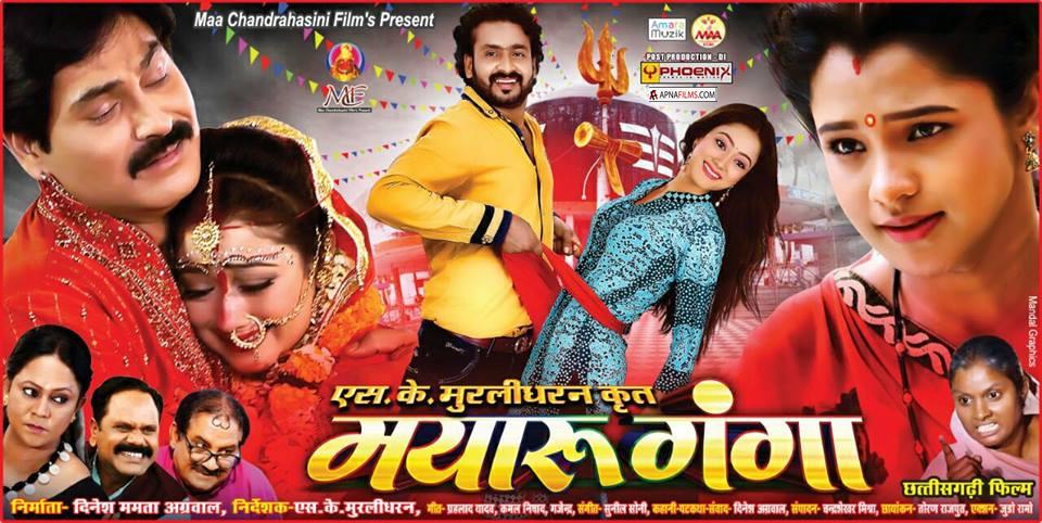 chattisgarhi film