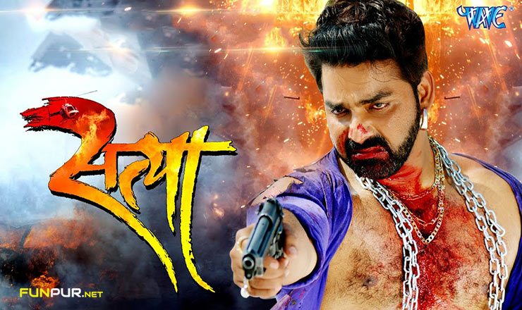 bhojpuri-films-poster-2017