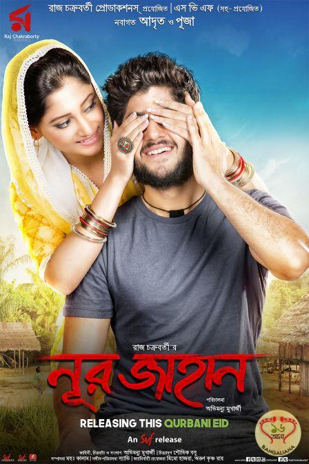 bengali-movies-2018