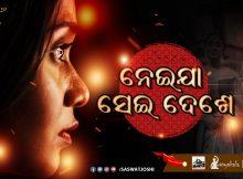 Neija Seii Deshe released by Saswat Joshi, global acclaimed Odissi Dancer.