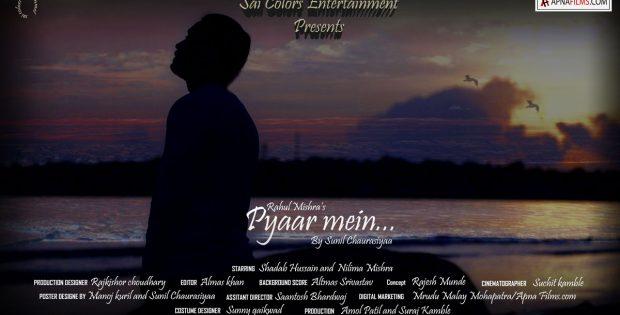 Pyaar Mein by Sunil Chaurasiyaa 1